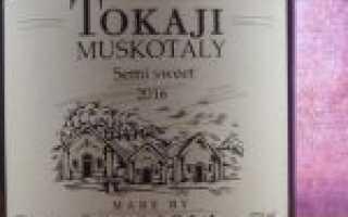 Виды Венгерских Токайских Вин